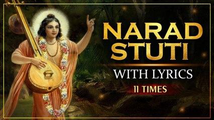 Shri Narad Stuti 11 Times With Lyrics   नारद स्तुति   Peaceful Devotional Stotram   Rajshri Soul