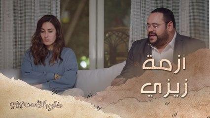 هشام يضع زيزي في أزمة كبيرة..ومراد بيدور على حلول