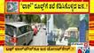 Bengaluru Witnesses Heavy Traffic Amid Lockdown