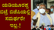 Siddaramaiah Says There Is No Efficient CM Candidate In BJP Other Than Yediyurappa