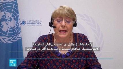 الأمم المتحدة تفتح تحقيقا في مزاعم ارتكاب إسرائيل وحماس جرائم