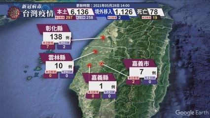 新冠病毒台灣疫情 更新時間 2021/05/28 14:00