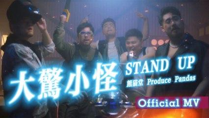 熊貓堂ProducePandas【大驚小怪 Stand Up】Official Music Video