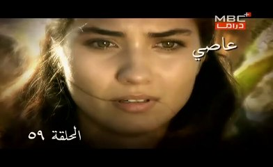 www.Dramacafe.tv   مسلسل عاصي مدبلج - الحلقة 59