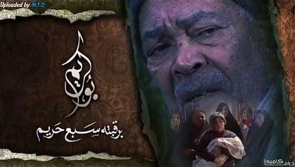 www.vb.Dramacafe.tv   شارة المقدمة للمسلسل الخليجي بوكريم برقبته سبع حريم