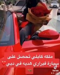 ملكة كابلي تتلقى سيارة فيراري فارهة كهدية من مجهول