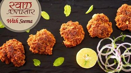 Galouti Kebab Recipe In Hindi   मटन गलौटी कबाब   How To Make Mutton Galouti Kebab   Kabab Recipe