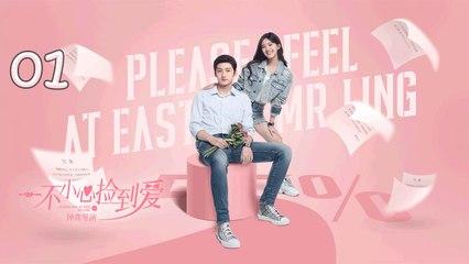 一不小心捡到爱 01    Please Feel at Ease Mr. Ling  01(赵露思、刘特、周峻纬、漆培鑫、李沐宸)