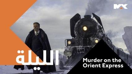 عندما تحدث جريمة قتل في القطار الذي يسافر على متنه يُكلف محقق شهير لحل اللغز هواة الغموض لا تفوتوا فيلم #Murder on the Orient Express الليلة الــ 10 بتوقيت السعودية على  MBCMAX