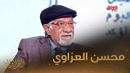 الممثل والمخرج المسرحي محسن العزاوي نهرنا الثالث لليوم