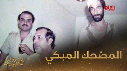 المضحك المبكي في مسيرة الكبير محسن العزاوي