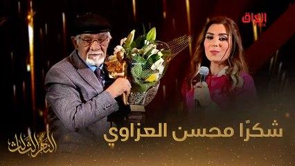 كل الشكر والتقدير للفنان القدير محسن العزاوي