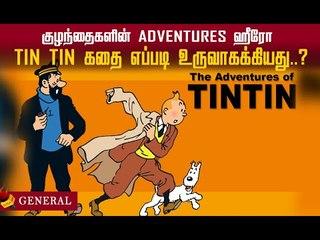 Tin Tin கதை எப்படி உருவாகக்கியது? #tintin
