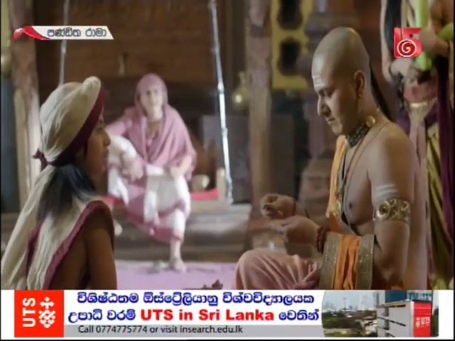 Pandith Rama 09-11-2020 Thumbnail