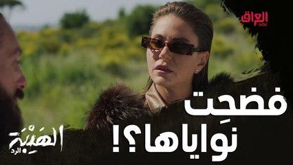 زلّة لسانها أمام صخر فضحتها #الهيبة_الرد على  #MBC_العراق  وفرصة العرض الأول قبل الشاشة على  #ShahidVip