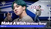 [Pops in Seoul] Dance How To! NCT UNITED NCT U(엔시티 유)'s U Make A Wish (Birthday Song)!