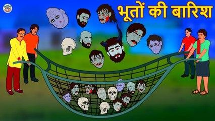 भूतों की बारिश ¦ Stories in Hindi ¦ Moral Stories ¦ Bedtime Stories ¦ Hindi Kahaniya ¦ Koo Koo TV