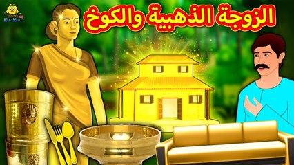 الزوجة الذهبية والكوخ ¦ Golden Wife and Bungalow ¦ Arabian Fairy Tales ¦ قصص اطفال ¦ حكايات عربية