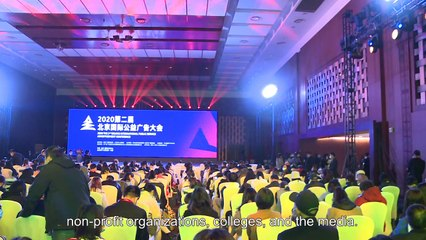 Beijing holds The 2nd Beijing International Public Service Advertisement Conference