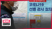 S. Korea reports 146 new COVID-19 cases on Wednesday
