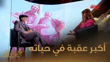 أكبر عقبة في وجه الممثل والمخرج محسن العزاوي