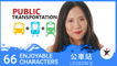 Basic Chinese Characters for Beginners - Using Public Transportation - Ep 8 (v)