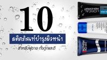 10 ผลิตภัณฑ์บำรุงผิวหน้าสำหร�