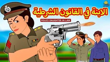 الابنة في القانون الشرطية ¦ Police Daughter in Law ¦ Arabian Fairy Tales ¦ قصص اطفال ¦ حكايات عربية