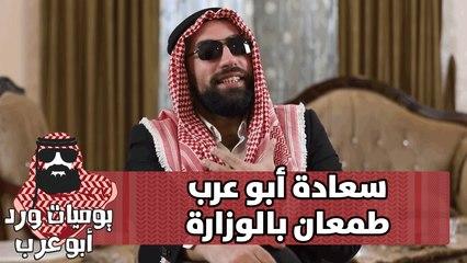 ابو عرب- الحلقة السابعة