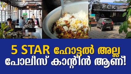 5 Star ഹോട്ടല് അല്ല, പോലീസ് കാന്റീന് ആണ് ! Police Canteen Kodimatha Kottayam // DeepikaNews