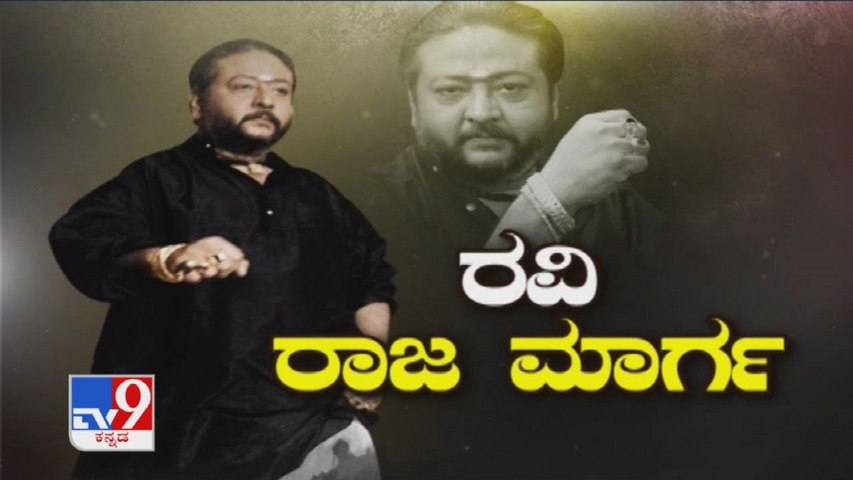 Ravi Raja Marga Special Program