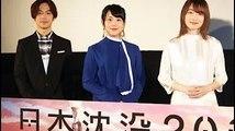 ✅  声優の上田麗奈、村中知、小野賢章、湯浅政明監督が15日、都内で行われたアニメ映画『日本沈没2020 劇場編集版 -シズマヌキボウ-』公開記念舞台あいさつに登場した。 同作は、小松左京氏の大ヒット