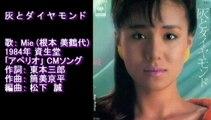 灰とダイヤモンド Mie (未唯 / ミー) 1984.10