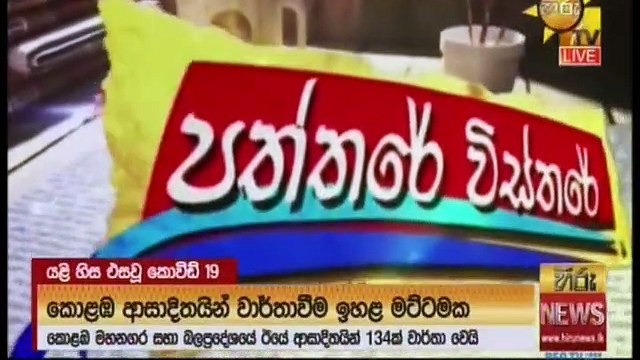 Hiru TV News 11.55 - 17-11-2020