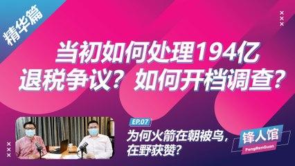【锋人馆精华】当初如何处理194亿退税争议?如何开档调查?