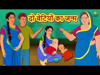 दो बेटियों का जन्म - Hindi Kahaniya ¦ Bedtime Moral Stories ¦ Hindi Fairy Tales ¦ Koo Koo TV Hindi