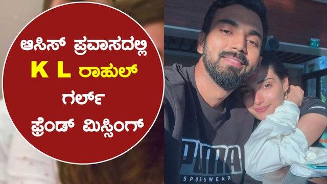 ಪಾರ್ಟ್ನರ್ ಗಳನ್ನ ಮಿಸ್ ಮಾಡಿಕೊಳ್ಳುತ್ತಿದ್ದಾರೆ KL Rahul   Filmibeat Kannada