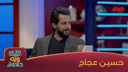 ضيف اليوم حسين عجاج في الليلة ويه دعدوش