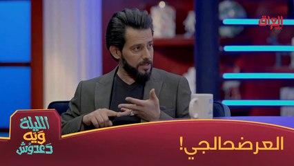 حسين عجاج يحدثنا عن مسلسلاته ومنهم العرضحالجي