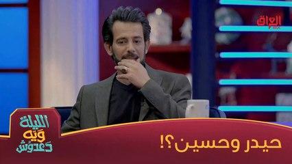 حيدر عبد ثامر وحسين عجاج بسالوفة تخبل ويه دعدوش
