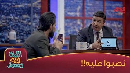 دعدوش وحسين عجاج ينصبون على صديقه عماد
