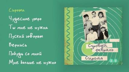 Суровый февраль - Сирота, 1990 (official audio album)