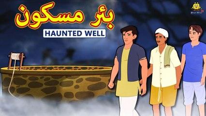 بئر مسكون ¦ The Haunted Well ¦ Arabian Fairy Tales ¦ قصص اطفال ¦ حكايات عربية ¦ Koo Koo TV