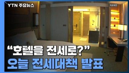 """호텔을 전세로?""""...전세대책 앞두고 실효성 논란 / YTN - 동영상 Dailymotion"""