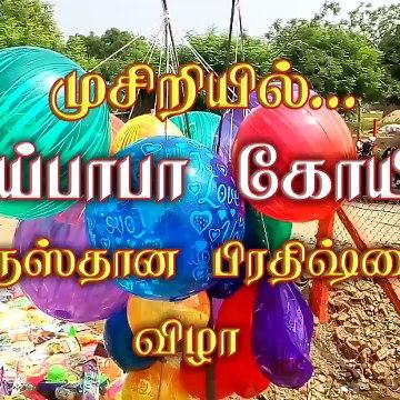 முசிறி சாய்பாபா கோயில், குருஸ்தான பிரதிஷ்டை விழா