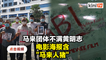 """黄明志电影海报含""""马来人猪""""   马来团体报警促查"""