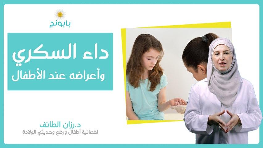 داء السكري وأعراضه عند الأطفال
