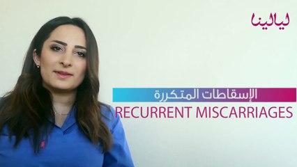 أسباب الإسقاطات المتكررة الدكتورة داليا المتني