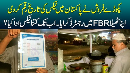 Pakoray Frosh Ne Pakistan Me Tax Ki Tareekh Raqam Kar Di - Apna Stall FBR Me Register Kara Liya