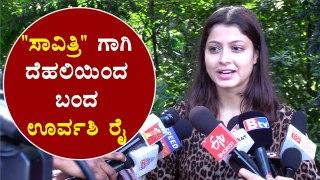 ಇದು ನನಗೆ ತುಂಬಾ ಹತ್ತಿರವಾದ ಸಿನಿಮಾ ಎಂದ ನಟಿ ಊರ್ವಶಿ ರೈ | Urvashi Rai | Filmibeat Kannada